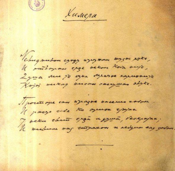 Rukopis_J_Dučić_Himera