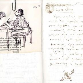 Izložba rukopisne građe i predmeta Milorada Pavića