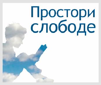 Prostori slobode: 58. Međunarodni beogradski sajam knjiga