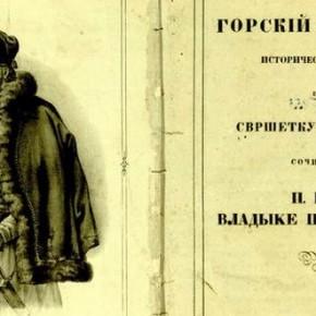 """Izložba Njegoševih knjiga: """"Vladika i pesnik – vladar i mislilac"""""""