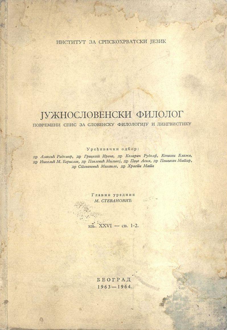 """100 godina časopisa """"Južnoslovenski filolog"""""""