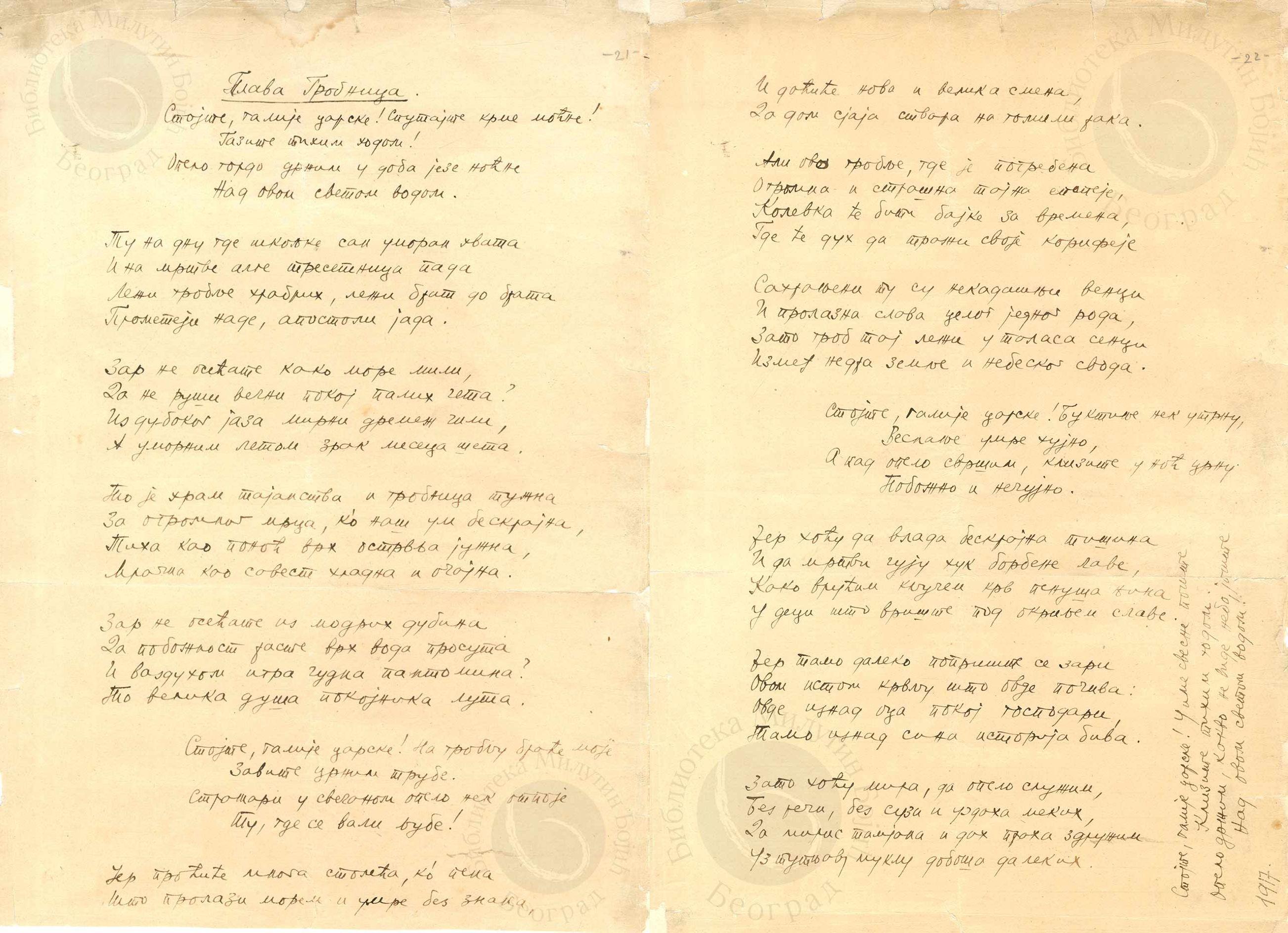 rukopis-Plava-grobnica