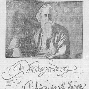 Poseta Rabindranata Tagore Beogradu  (1926)