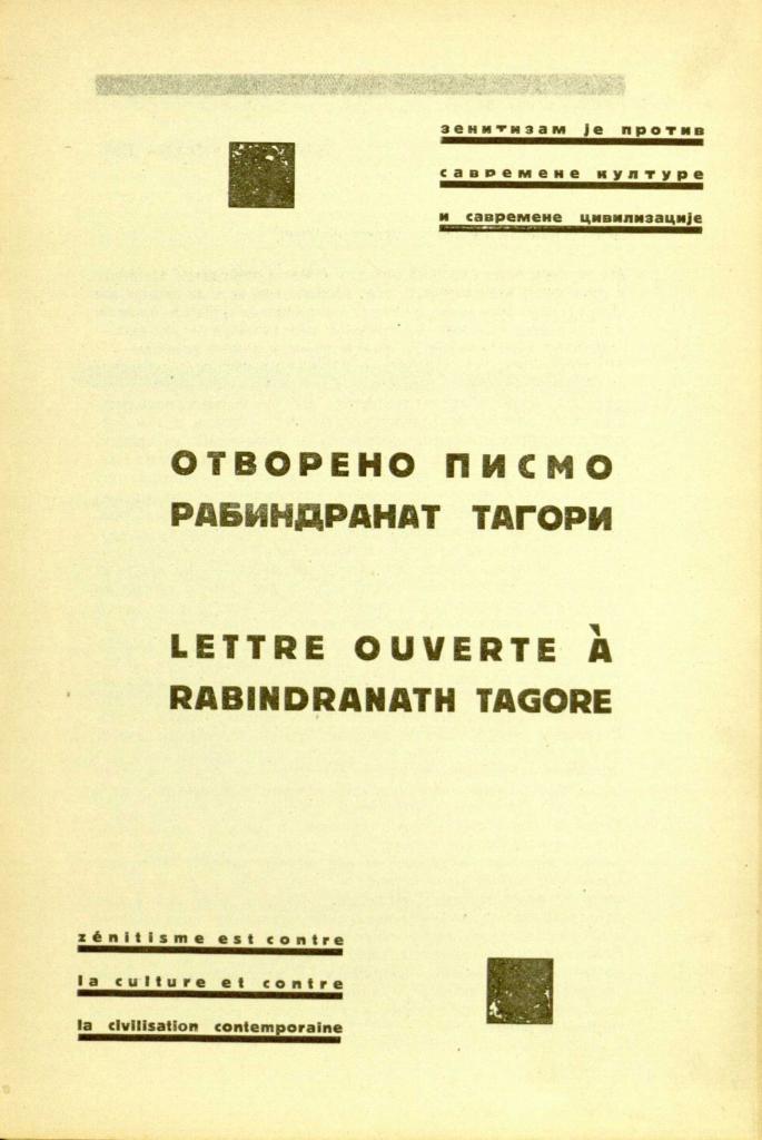 Tagore-u-Bg-Zenit