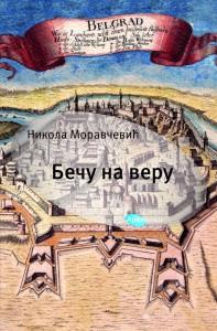 Arhipelag-Nikola Moravčević Beču na veru
