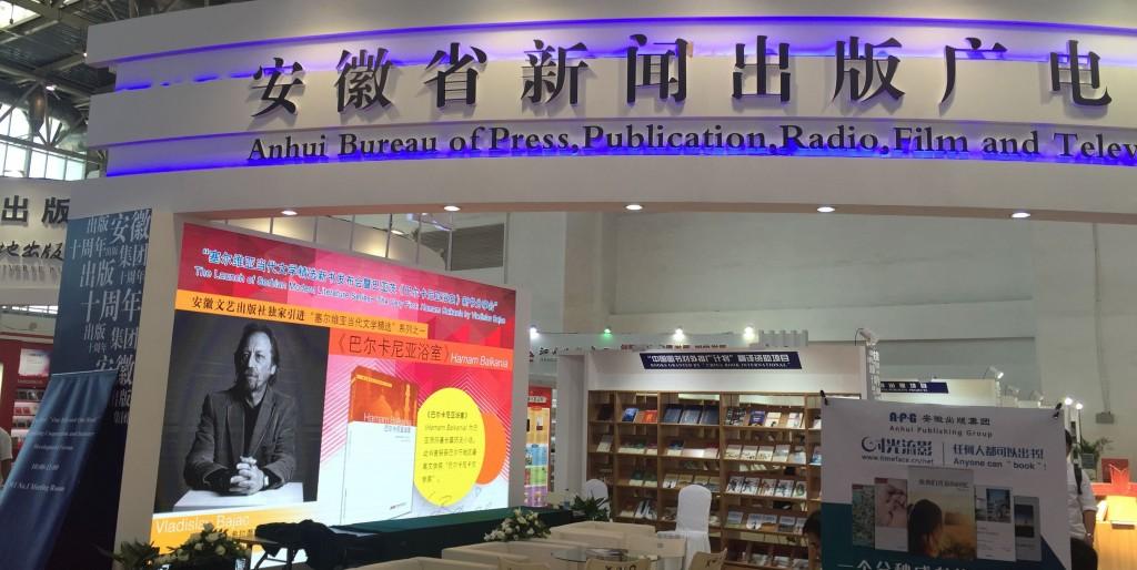 arhipelag-Hamam Balkanija na Sajmu knjiga u Pekingu