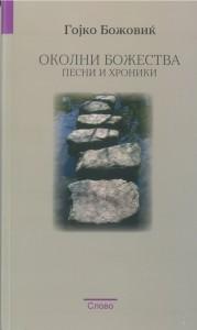 prevodi-Gojko Bozovic Obližnja božanstva Makedonija