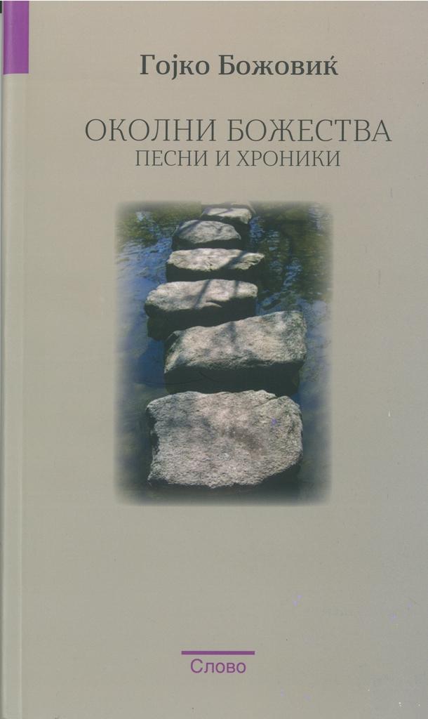Knjiga pesama Gojka Božovića na makedonskom