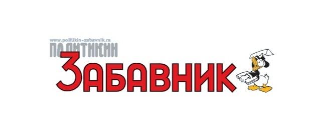 Politikin-zabavnik-logo3