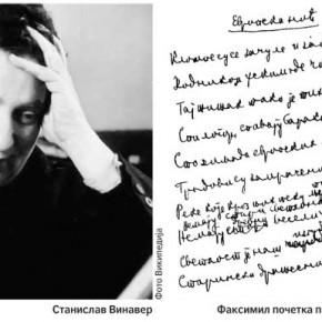 Pesnička rehabilitacija Stanislava Vinavera