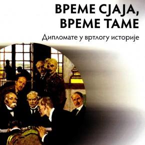 VREME SJAJA, VREME TAME: srpske diplomate u vrtlogu istorije