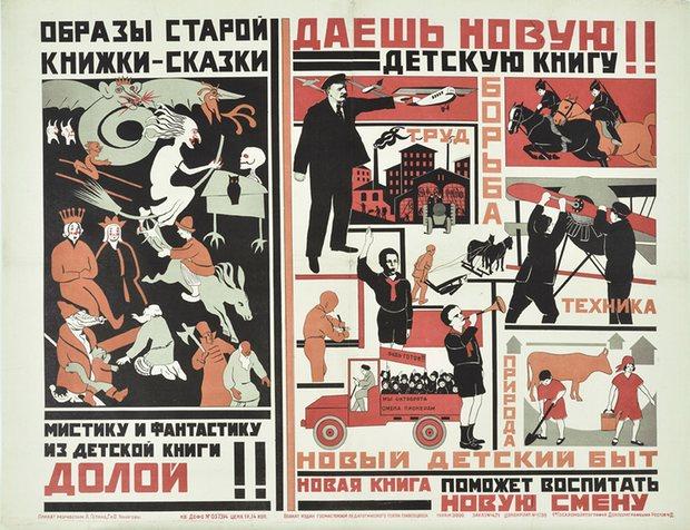 Novo detinjstvo: SLIKOVNICE IZ SOVJETSKE RUSIJE