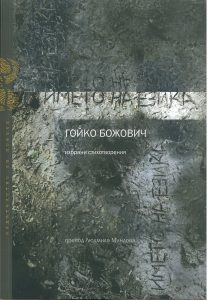 Gojko Božović Ime jezika knjiga na bugarskom
