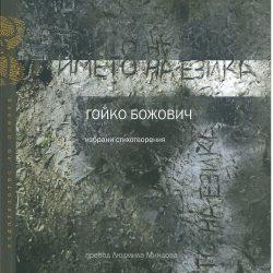 Knjiga izabranih pesama Gojka Božovića na bugarskom