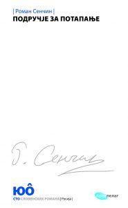 Političari, oligarsi i hidra: najpoznatiji roman ruskog pisca Romana Senčina u izdanju Arhipelaga