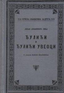Jovan Jovanović Zmaj