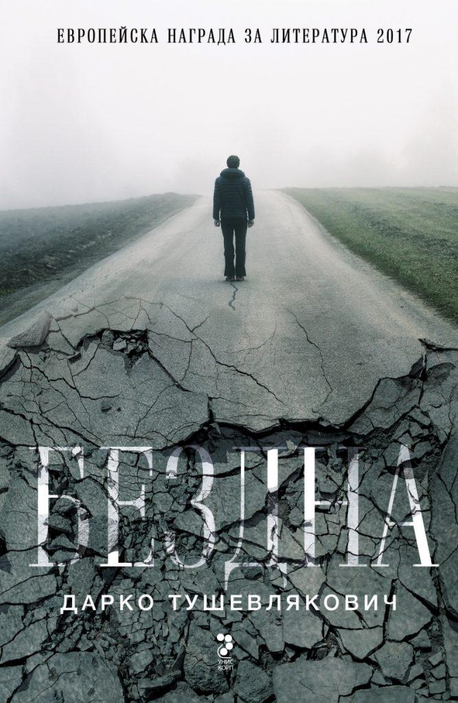 roman Darka Tuševljakovića