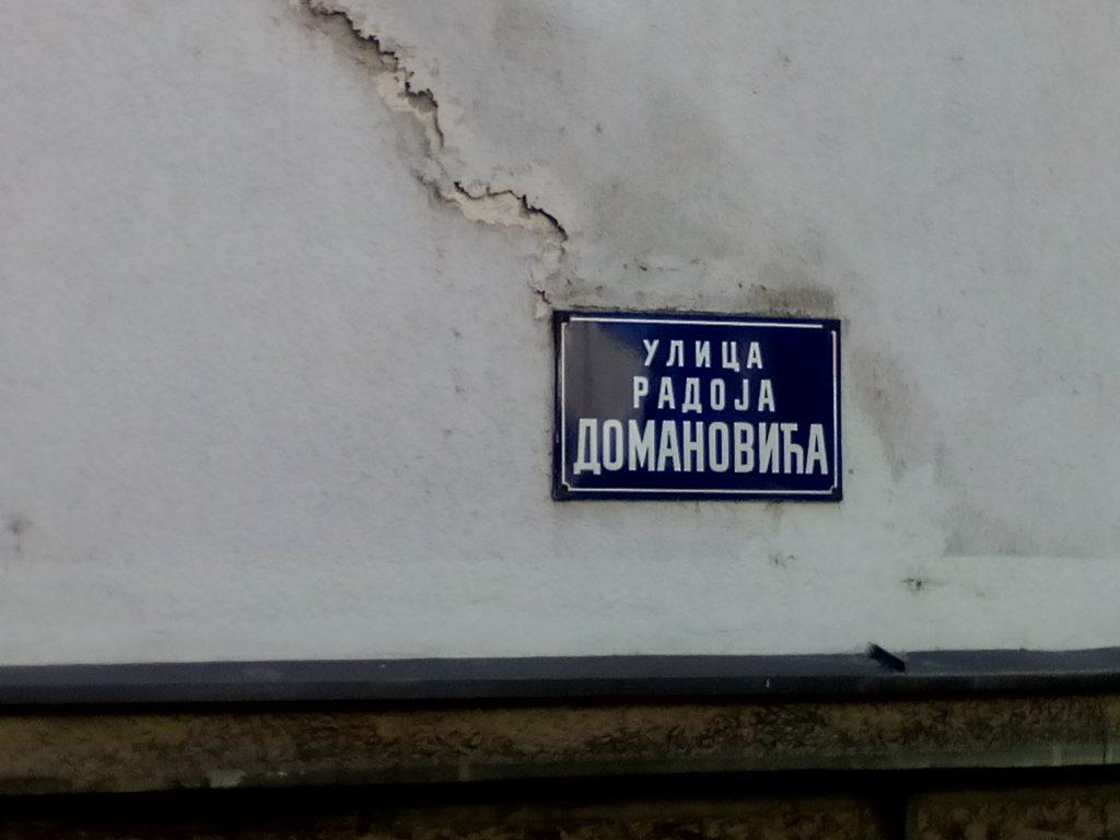 Sabrana dela Radoja Domanovića