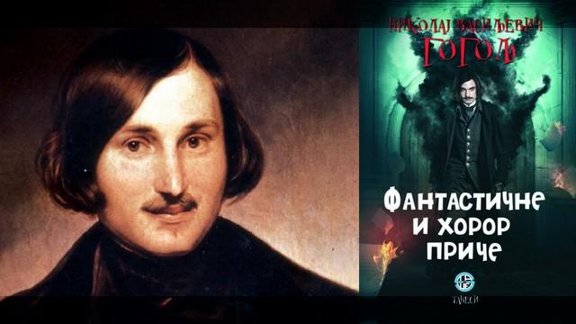 HOROR PRIČE Gogolja