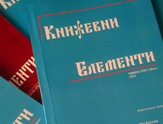 književni elementi