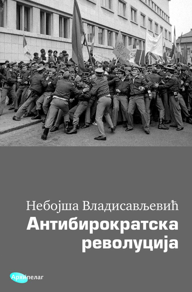 Antibirokratska revolucija
