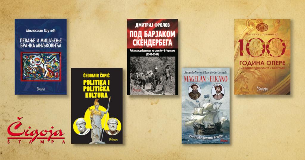 Studija o Miljkovićevoj poeziji