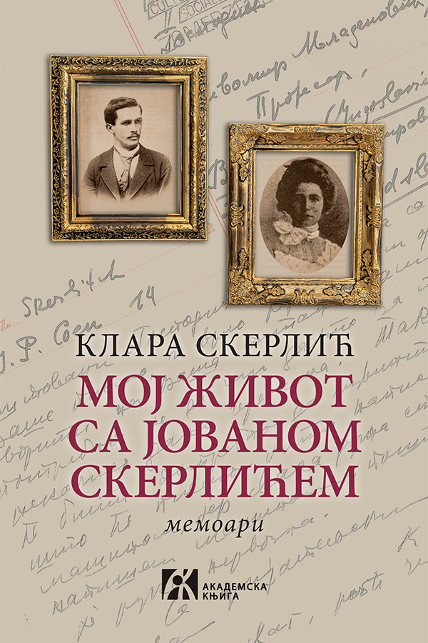 Memoari Klare Skerlić