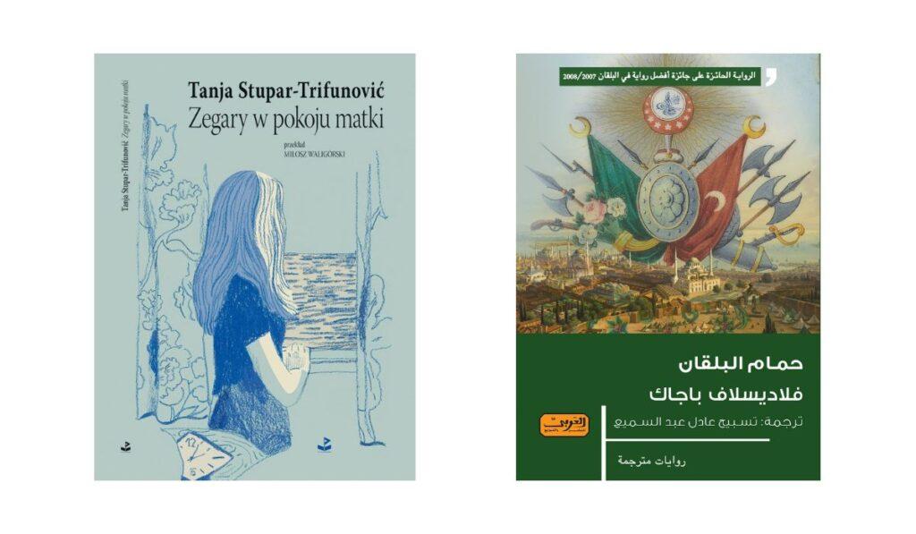 prevodi domaćih autora
