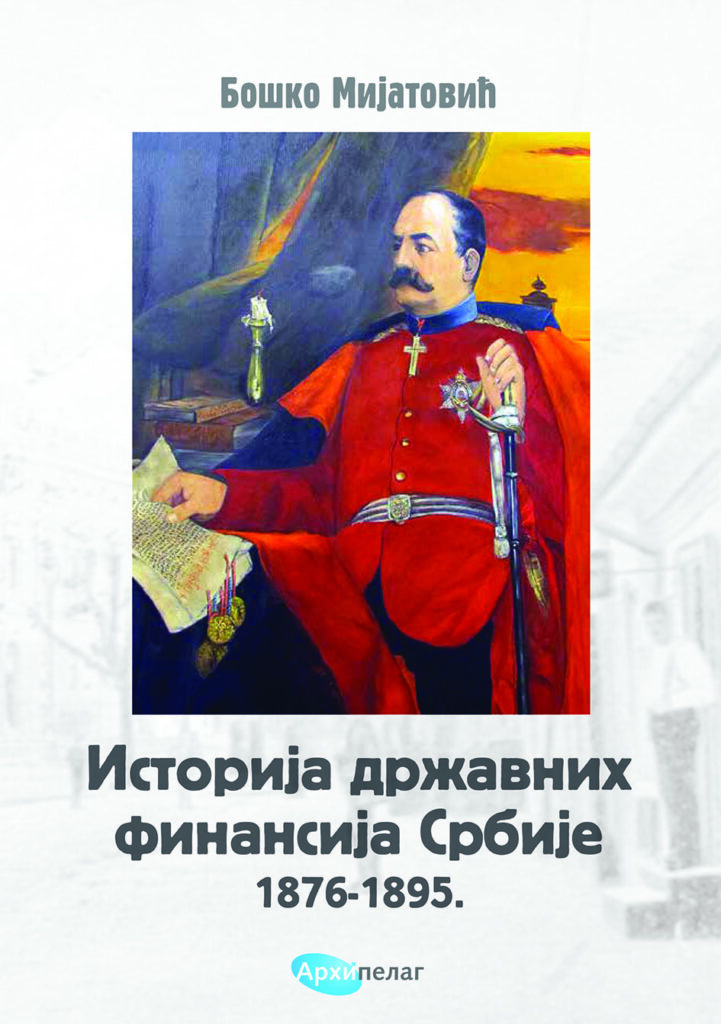 Istorija državnih finansija Srbije