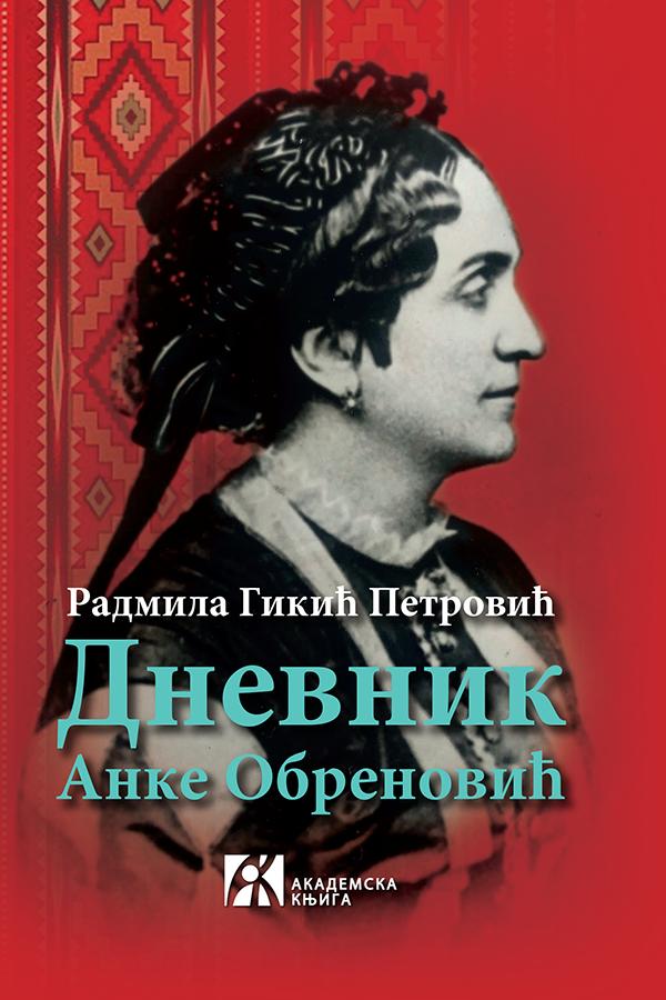 Dnevnik Anke Obrenović